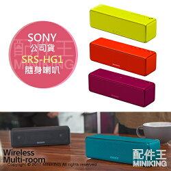 【配件王】公司貨 SONY SRS-HG1 高音質震撼 音樂串流 NFC 無線 藍牙喇叭 音響