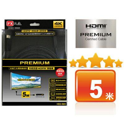 <br/><br/>  【PX大通】PREMIUM特級高速HDMI傳輸線(5米) HD2-5MX<br/><br/>