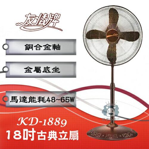 【億禮3C家電館】友情18吋立扇KD-1889。馬達使用銅合金軸承,耐磨、耐用