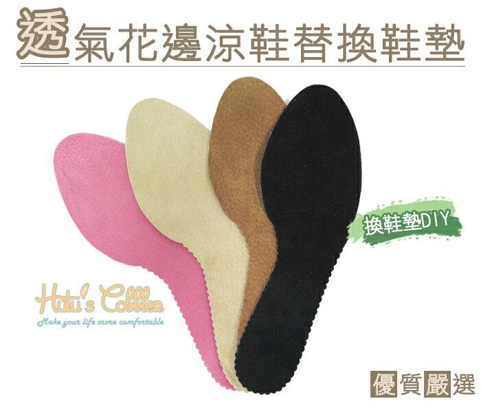 ○糊塗鞋匠○ 優質鞋材 C96 台灣製造 透氣花邊涼鞋替換鞋墊 換鞋墊 DIY 可裁剪