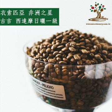 <br/><br/>  [微美咖啡]-超值-1磅550元西達摩一級(日曬)非洲之星古吉 咖啡豆,全店滿500元免運費,新鮮烘培坊<br/><br/>