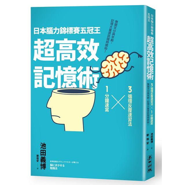 日本腦力錦標賽五冠王「超高效記憶術」:3循環反覆速習法╳1分鐘速寫,無關天分與年齡,記憶大量資訊隨 1