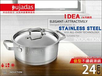 快樂屋♪pujadas IDEA 西班牙米其林不鏽鋼湯鍋 低型 24cm (火鍋.燉滷鍋.高湯鍋.白鐵鍋)