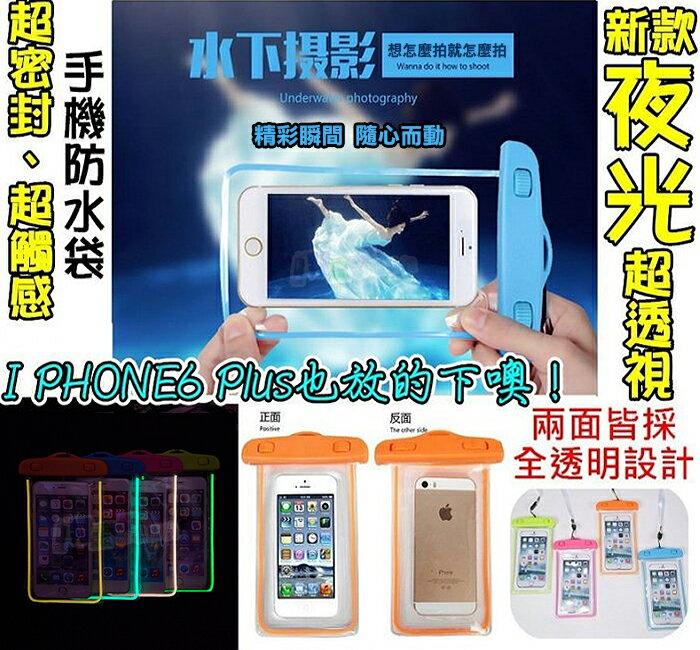 夜光防水袋 發光手機防水袋 掛繩運動臂套 運動臂套 手機防水袋 潛水袋 防水套 IPhone6S iPhone7 plus i6+ i6s 5S HTC 816 820 626 826 830 728 M10 M9/M9+ E9/E9+ Z3+ Z5P XA XZ XP Note5 Note4 Note3 S6 S7 edge plus A5 A7 E7 A8 J7 ZenFone2 ZeNFone3 G3 G4 G5 V20 R9S/R9 plus P9【翔盛】