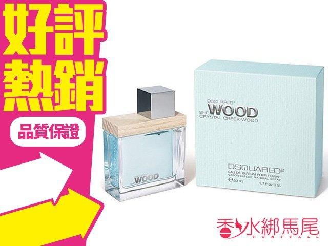 DSQUARED 2 CRYSTAL CREEK WOOD 晶澈 女性淡香精 香水空瓶分裝 5ml?香水綁馬尾?