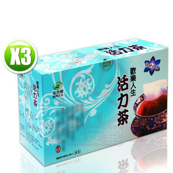 港香蘭歡樂人生活力茶(8g×12包)×3