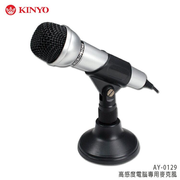 KINYO 耐嘉 AY-0129 高感度電腦專用麥克風/PC/電腦麥克風/筆電/電玩/語音/桌上型/聊天/視訊/輕巧/高感度抗噪