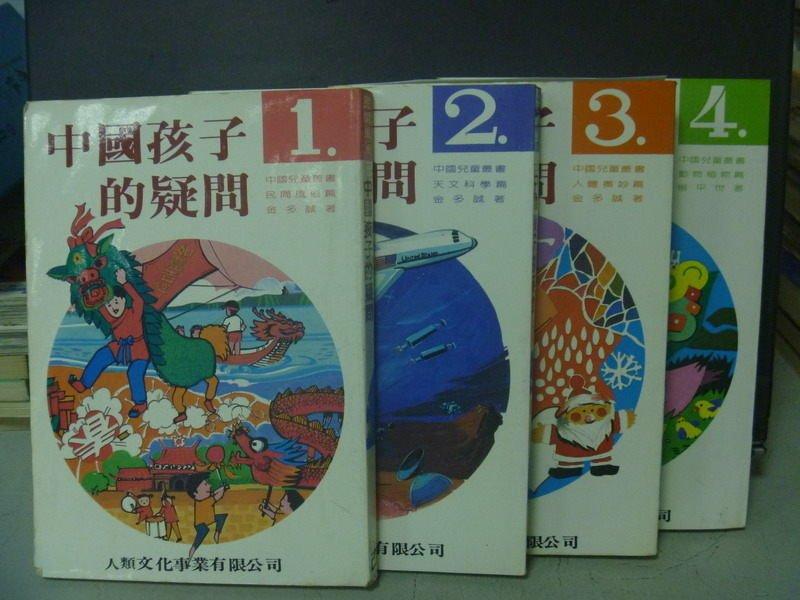 【書寶二手書T5/少年童書_OGA】中國孩子的疑問_1~4冊_共4本合售_民間風俗等_附殼_原價400