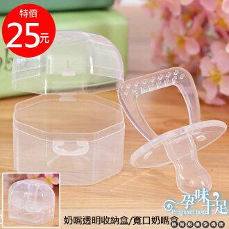 孕婦裝*寵愛寶貝* 必備實用奶嘴收納盒 透明----孕味十足【CMH0511】