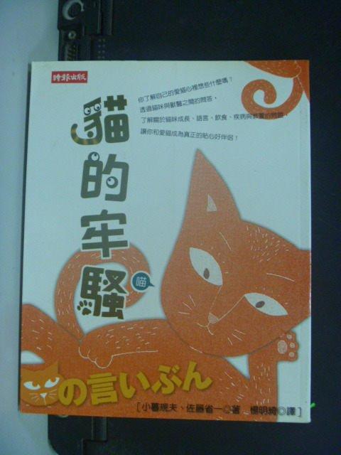 【書寶二手書T3/寵物_KHU】貓的牢騷_楊明綺, 小暮規夫