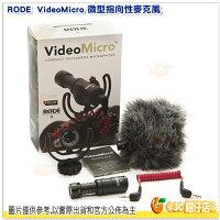 現貨 RODE VideoMicro 微型指向性麥克風 公司貨 Video Micro 收音麥克風 不用電 直播 採訪-3C 柑仔店-3C特惠商品