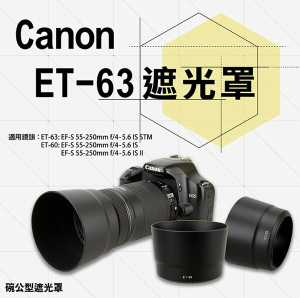 攝彩@CanonET-63ET63副廠遮光罩適用EF-S55-250mmF4-5.6ISSTM