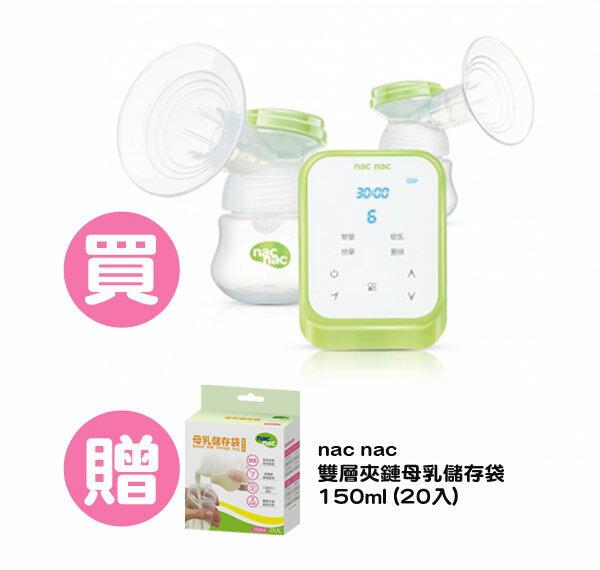 nac nac 觸控式電動吸乳器(單/雙邊兩用)【贈 雙層夾鏈母乳儲存袋150ml(20入)】【悅兒園婦幼生活館】