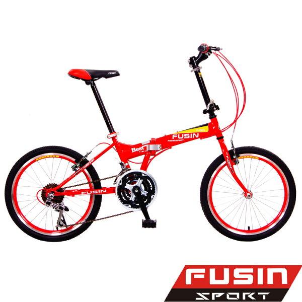 【FUSIN】F104 20吋24速經典時尚折疊車(DIY調整版)