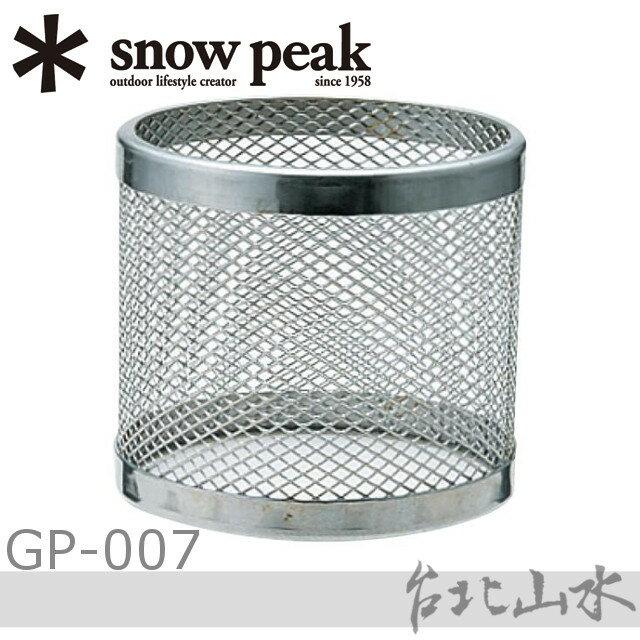 Snow Peak GP-007 不鏽鋼網燈罩-S/網狀燈罩/不銹鋼燈罩/天燈專用/ 日本雪峰