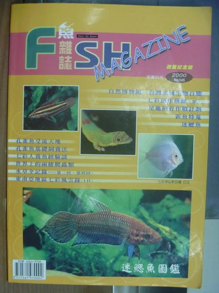 【書寶二手書T1/寵物_QNJ】Fish magazine_145期_謎腮於圖鑑等