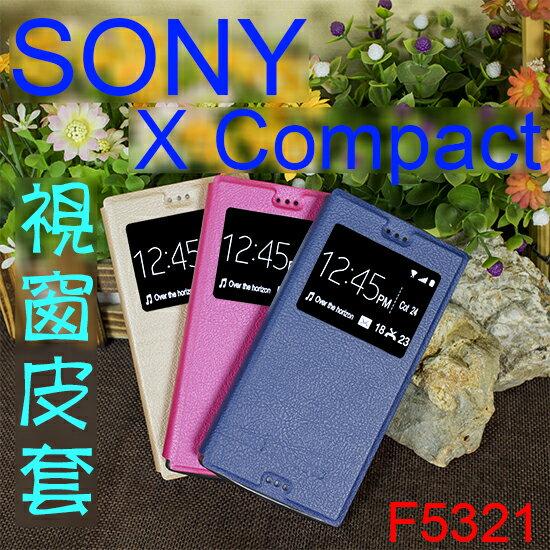 【視窗】SONY 索尼 Xperia X Compact F5321 視窗側掀皮套/TPU軟套/保護套/支架斜立展示/書本式翻頁