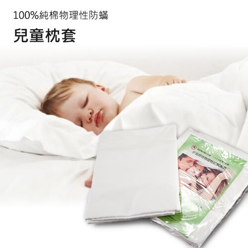 伊莉貝特 防蹣兒童枕套 36x48cm (2入) HC1001 防?寢具