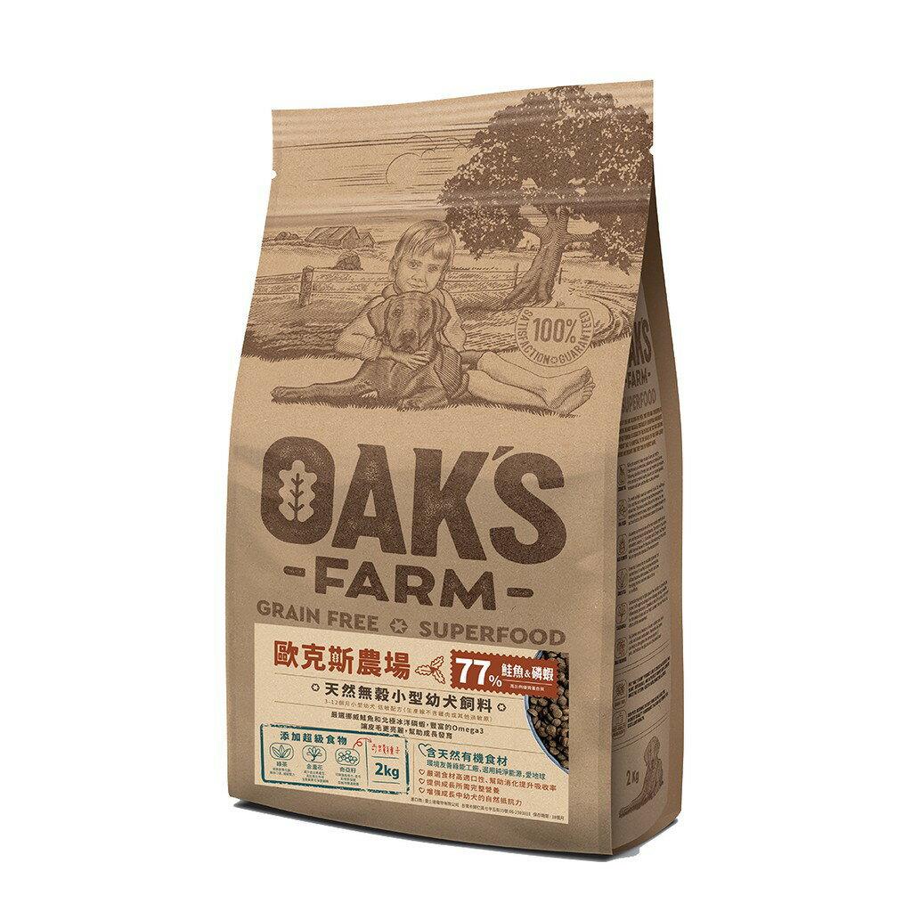 OAKS 歐克斯天然無穀有機狗狗飼料/2kg  6.5kg