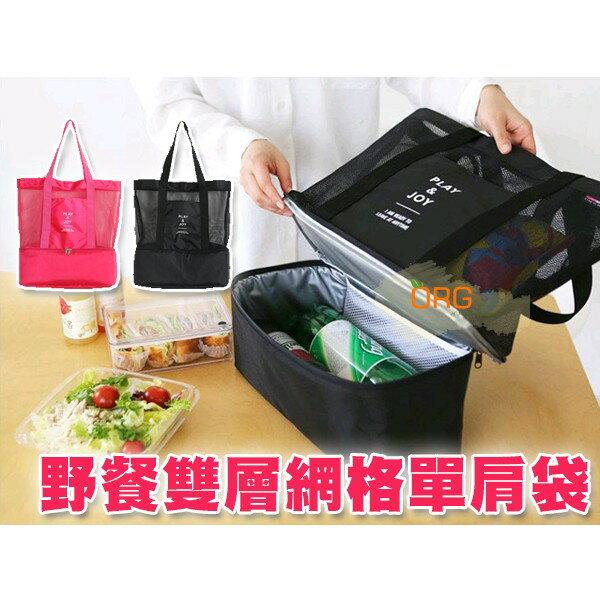 ORG~SG0200~雙層 多 保冷保溫 手提袋 單肩包 手提包 野餐包 保冷包 便當包