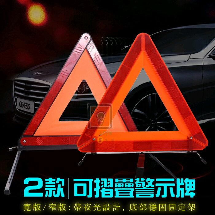 ORG《SD1278》最新款~2款! 可摺疊 警示牌 三角警示牌 反光牌 三角牌 三角架 三角警示架 汽車用品 故障牌