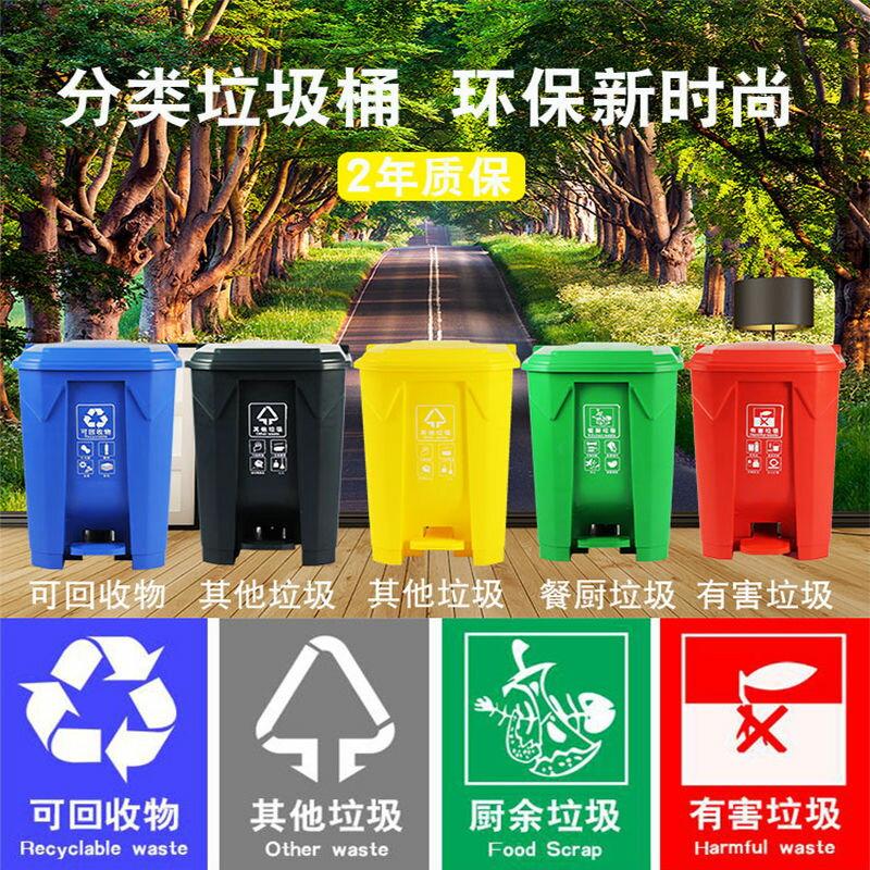 【618購物狂歡節】塑料垃圾分類垃圾桶腳踏腳踩帶蓋家用學校商用物業工業戶外大號pd