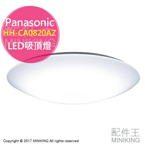 【配件王】日本代購 Panasonic HH-CA0820AZ LED吸頂燈 四坪專用 調光色調 含專用引掛 遙控器操控