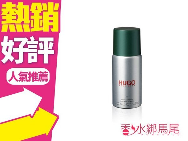 HugoBossMen香水DeodorantSpray隨身噴霧150ml◐香水綁馬尾◐
