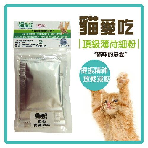 【力奇】貓愛吃 頂級貓薄荷細粉 1g*3包-50元>可超取(D632A24)