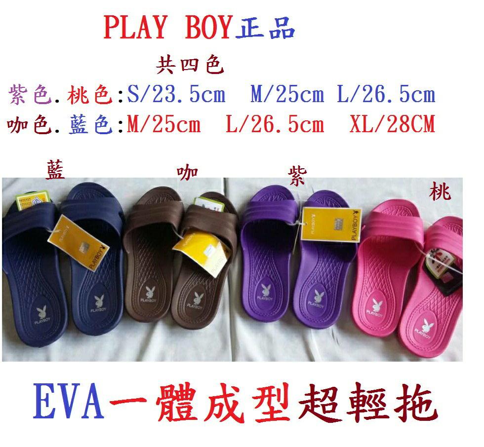 490 ~買6雙送1雙PLAY BOY超輕拖鞋一體成型超輕環保抗菌室內外拖鞋.防水防滑,檢