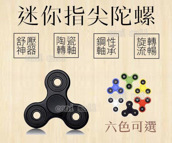 【coni shop】迷你指尖陀螺 三角陀螺 紓壓陀螺 陶瓷轉軸 Hand Spinner 手指尖陀螺 療癒 解壓 紓壓