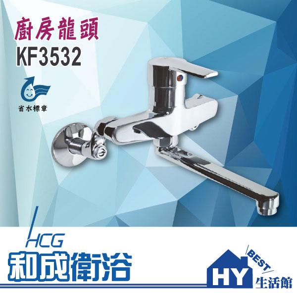HCG 和成 KF3532 廚房龍頭 廚房壁式長栓 ~~HY 館~水電材料