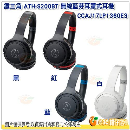 鐵三角ATH-S200BT無線藍芽耳罩式耳機四色公司貨輕量頭戴耳罩式