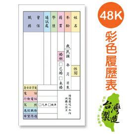 珠友 PP-48008 48K簡式履歷表(彩色版)/10張