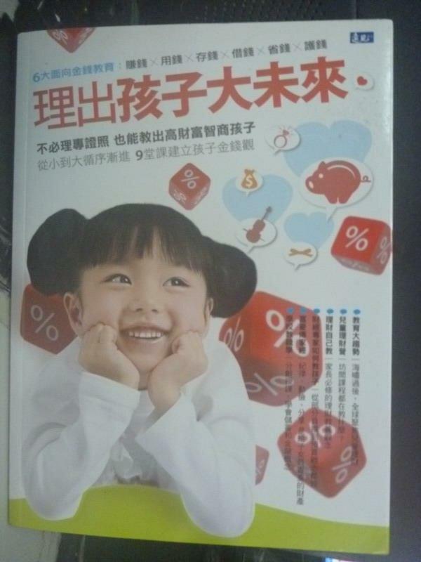 【書寶二手書T7/親子_ZHQ】理出孩子大未來:賺錢x用錢x存錢x借錢x省錢x護錢