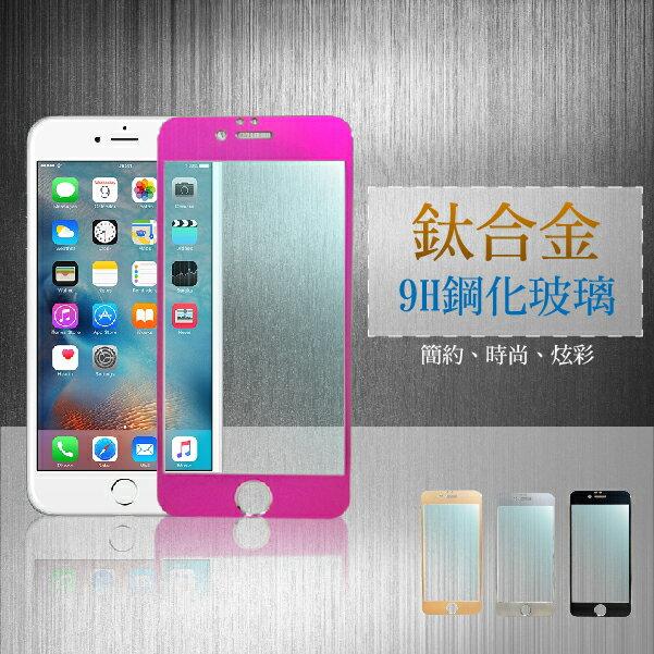 蘋果 Apple Iphone 6 plus /6s plus 5.5吋 鈦合金 金屬拉絲 9H硬度 滿版 鋼化玻璃貼 高清 防刮 螢幕保護貼 膜 售完為止