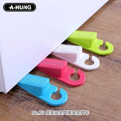 【A-HUNG】居家安全門檔 寶寶防護門檔 安全防護門檔 門擋 安全門卡 安全門塞 安全門插 卡栓 門夾