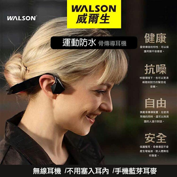[喬傑數位]原廠有保固 WALSON威爾生 二代 骨傳導 藍牙耳機 防水耳機 後掛式 立體聲耳機 藍牙4.0+EDR