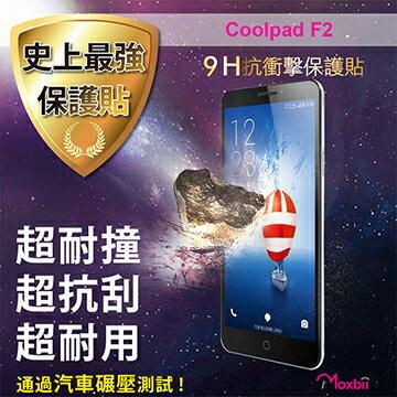 ~史上最強保護貼~ Moxbii Coolpad F2 9H 抗衝擊 螢幕保護貼 ~  好