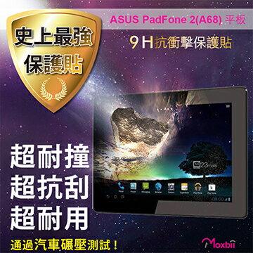 ~史上最強保護貼~ Moxbii ASUS PadFone 2^(A68^) 平板 9H