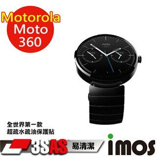 iMOS 摩托羅拉 Motorola Moto 360 3SAS 防潑水 防指紋 疏油疏水 螢幕保護貼