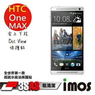 【按讚送好禮+免運】iMOS 宏達電 HTC One Max 3SAS 上下段Dot View保護貼