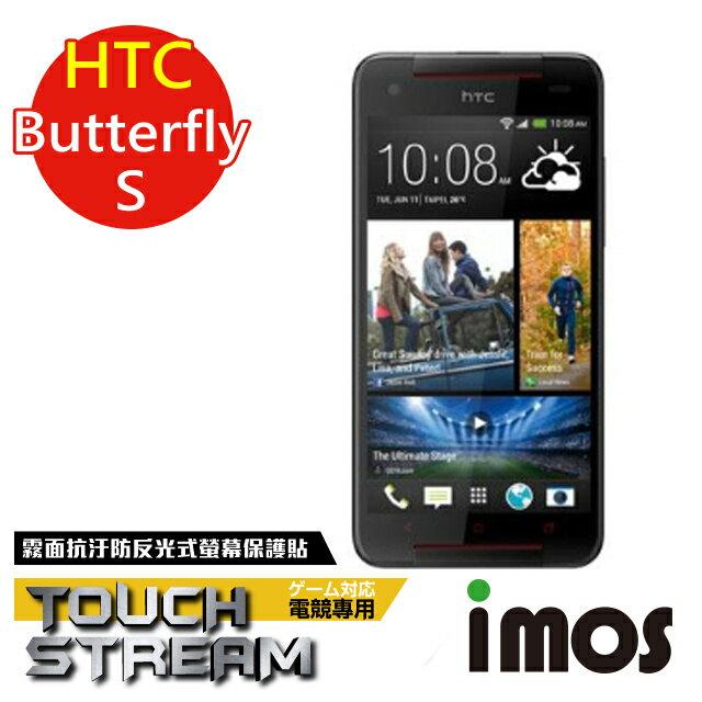 ~按讚送好禮 ~iMOS 宏達電 HTC 蝴蝶機 Butterfly S 電競 Touch