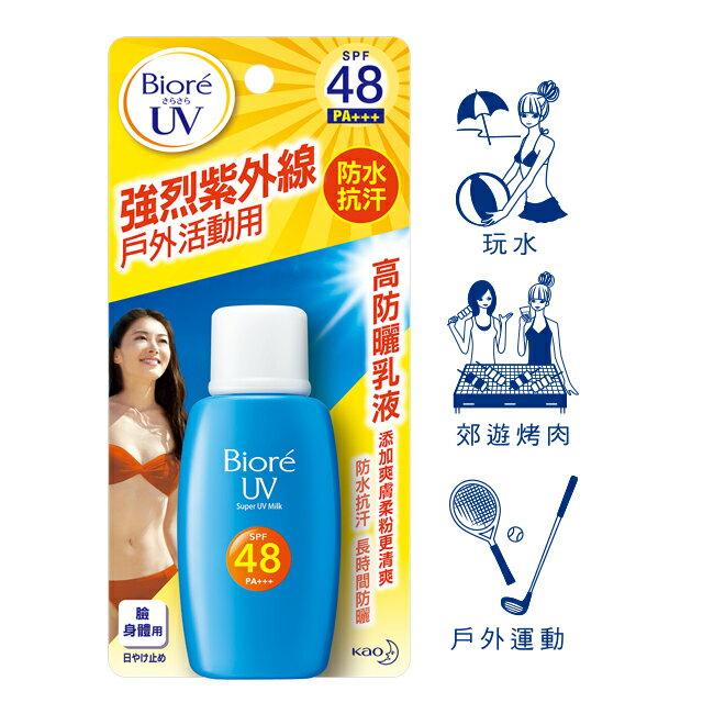 Biore 蜜妮 高防曬乳液