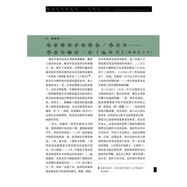 熱帶季風-Monsoon Vol.1 1