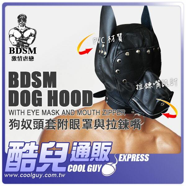 【BDSM 嚴選系列】狗奴頭套附眼罩與拉鍊嘴 BDSM DOG HOOD WITH EYE MASK AND MOUTH Zipper 主人最愛狗奴角色扮演必備