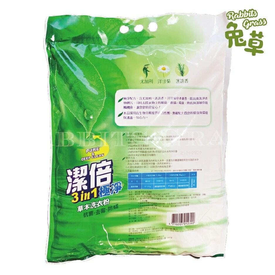 潔倍 極淨草本洗衣粉4.5kg 抗菌 去霉 防螨