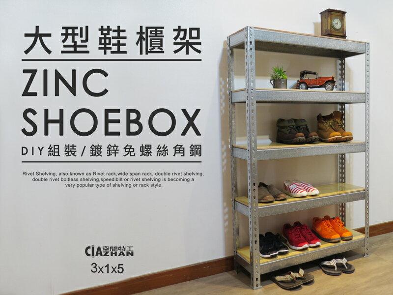 (預購)玄關櫃 靴架 五層架 鞋架 鞋櫃 鍍鋅角鋼架(3x1x5尺 5層) SBZ35 【空間特工】