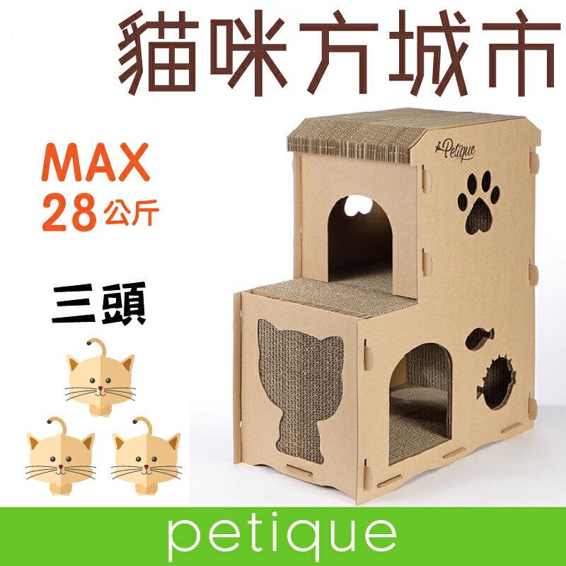 貓咪方城市2.0   petiquexae 百嬌客(貓屋、貓抓板、磨爪、遊憩)