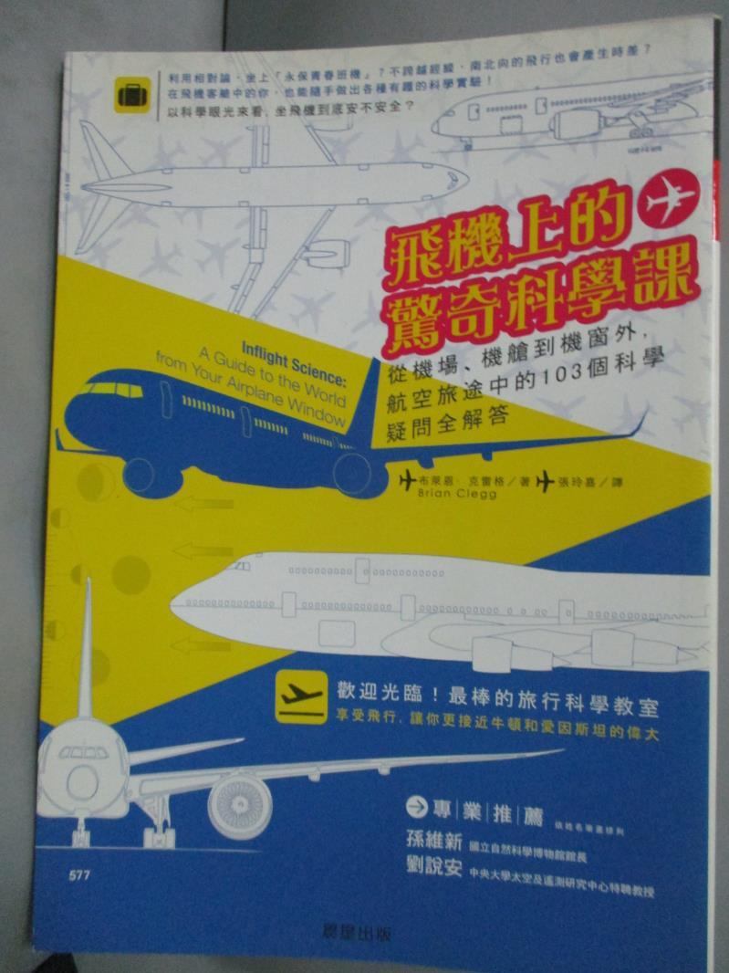 ~書寶 書T7/科學_WGR~飛機上的驚奇科學課:從機場、機艙到機窗外,航空旅途中的103